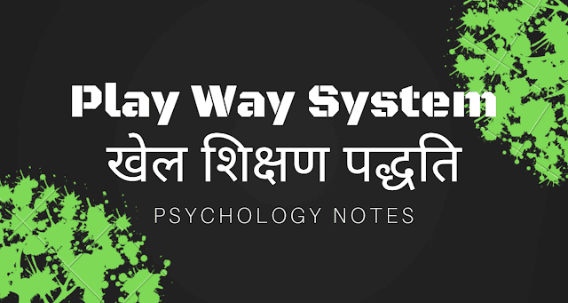 खेल शिक्षण पद्धति | Play Way System | Psychology notes
