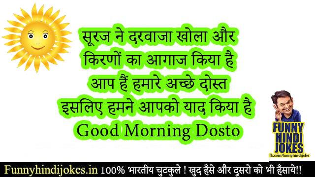 Good morning shayari in hindi funny image