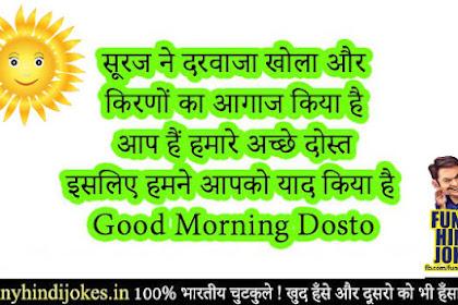 Good morning funny jokes hindi images hd