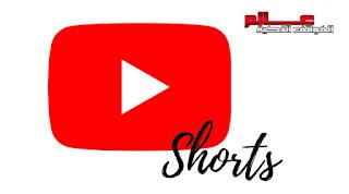 يوتيوب شورتس YouTube Shorts
