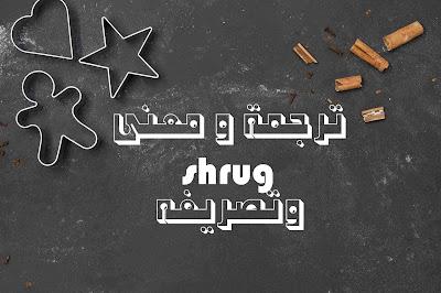 ترجمة و معنى shrug وتصريفه