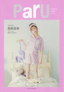 %name [島崎遥香] ParU