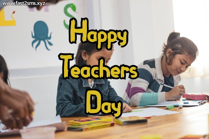 Happy teachers day images 2020, Wishes pics free download by fast2smsxyz