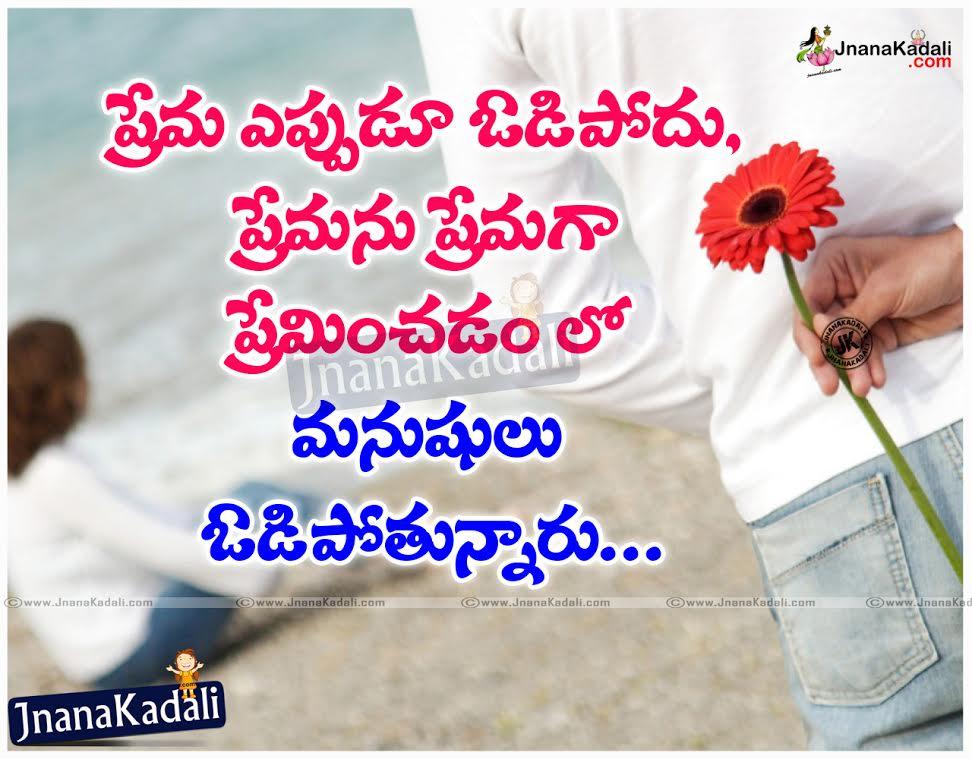 Best Loving Telugu Love Quotes and New Prema Kavithalu ...