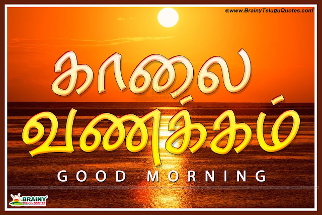 Kalai Vanakkam Good Morning Quotes and thoughts in Telugu Language. Nice Tamil Good Morning Thoughts with Nice Images Online. Cool Good Morning Thoughts in Tamil. Tamil Kavithai about Life. Strong Life Quotes in Tamil Language,Daily Good Morning Tamil Quotations online, Super Good Morning Kavithai in Tamil Language, Srilanka Good Morning Tamil Quotes Messages, Top Tamil Language Good Morning Wishes and Wallpapers,  Nice Whatsapp Good Morning Wishes Pics, Love Good Morning Wishes in Tamil Images, Best Tamil Good Day Pictures online, Top Good Morning Thoughts and Quotes Free.
