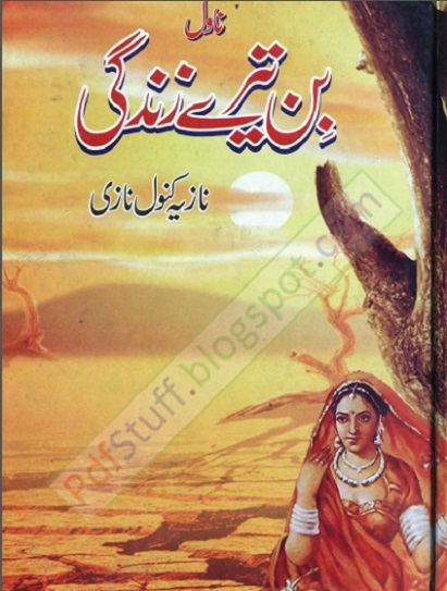 bin-tere-zindagi-novel-pdf-free-download