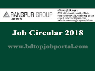 Rongpur Community Medical College Hospital Job Circular 2018