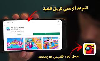 اخيرا موعد نزول لعبة fall guys على الهواتف + الجزء الثاني من لعبة among us