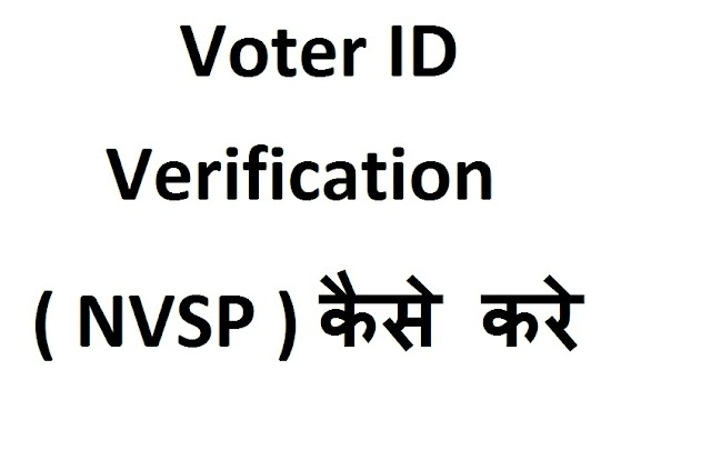 Voter ID Verification ( NVSP ) कैसे करे अपना मतदाता सत्यापन , Voter id Verification Process