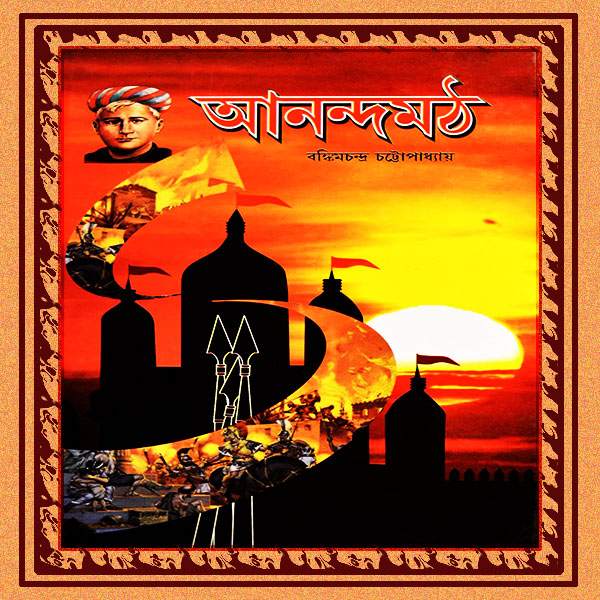 Anandamath (আনন্দমঠ)  by Bankimchandra Chattopadhyay