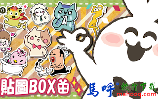 免費 LINE 貼圖 APP - 免費貼圖BOX APK / APP Download,Free LINE Sticker Android APP