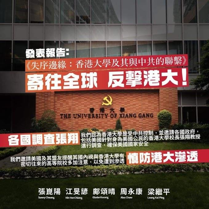 發表報告《失序邊緣:香港大學及其與中共的聯繫》 寄往全球 反擊港大校方!