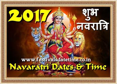 2017 Navaratri Dates & Time in India - नवरात्रि 2017 तारीख और समय