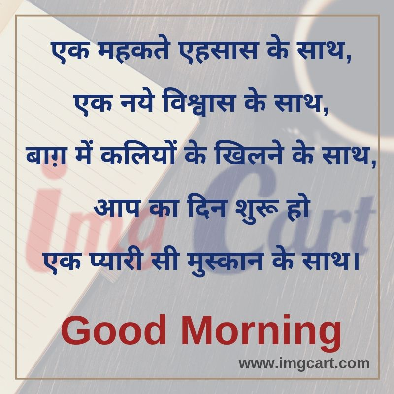 Whatsapp Good Morning Quotes Image Download In Hindi