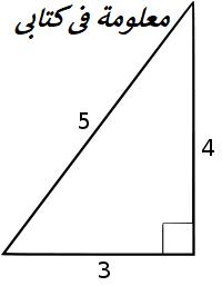Pythagorean triangle
