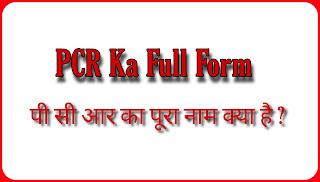 PCR Police Ka Full Form In Hindi | पी सी आर पुलिस का फुल फॉर्म क्या है ?