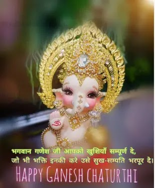 Happy Ganesh Chaturthi Photo With Messages