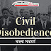 Civil Disobedience by H.D. Thoreau Bangla Summery and Analysis (বাংলা সারমর্ম)