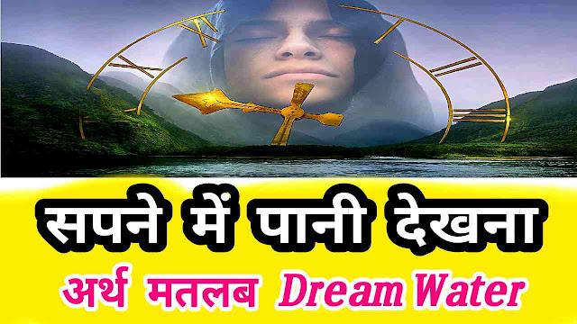 Sapne Me Pani Dekhna/Dream Water/Sapne me pani dikhna