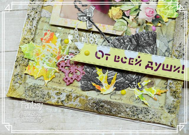 открытка ручной работы, открытка осенняя, открытка с самодельным фоном, открытка для девушки