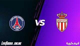مشاهدة مباراة موناكو وباريس سان جيرمان بث مباشر بتاريخ 20-11-2020 في الدوري الفرنسي