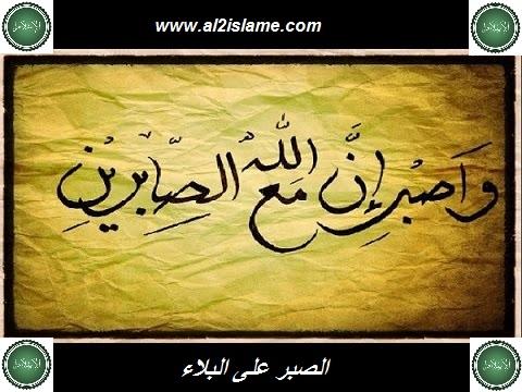الصبر على البلاء اسلام