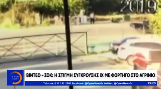 Βίντεο – σοκ: Η στιγμή σύγκρουσης αυτοκινήτου με φορτηγό! Ο οδηγός πετάχτηκε έξω από το παράθυρο και βρέθηκε από κάτω…