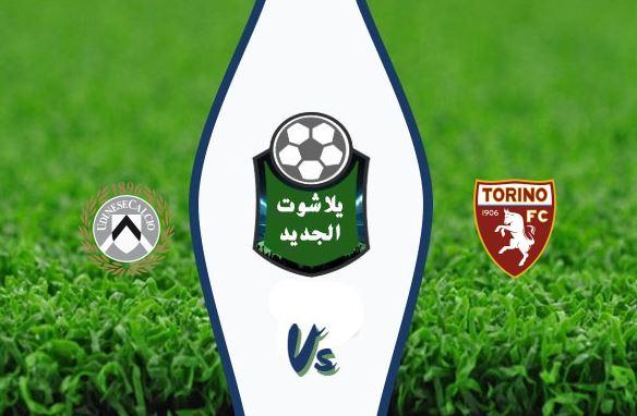مشاهدة مباراة تورينو وأودينيزي بث مباشر اليوم الثلاثاء 23 يونيو 2020 الدوري الإيطالي