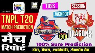 TNPL T20 19th Match Chepauk vs Dindigul Who will win Today 100% Match Prediction