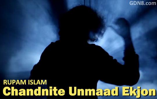 Chandnite Unmaad Ekjon - Rupam Islam