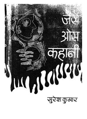 Jaise-Os-Kahani-Suresh-Kumar-जैसे-ओस-कहानी-सुरेश-कुमार