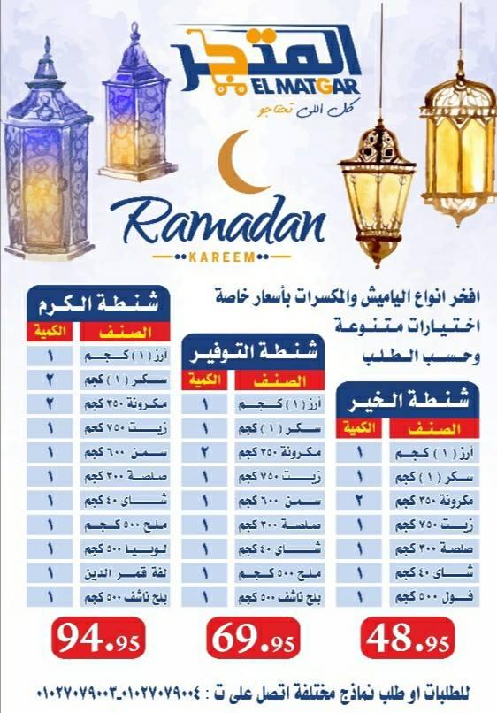 عروض كرتونة رمضان 2018 من المتجر ماركت
