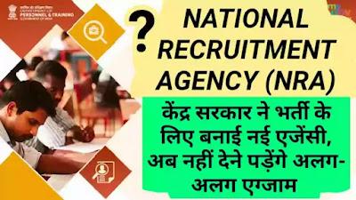 National Recruitment Agency Kya hai
