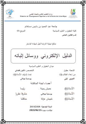 مذكرة ماستر: الدليل الإلكتروني ووسائل إثباته PDF