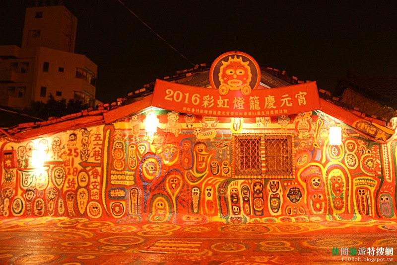 [臺灣.臺中] 用另一個角度看 夜晚的彩虹村