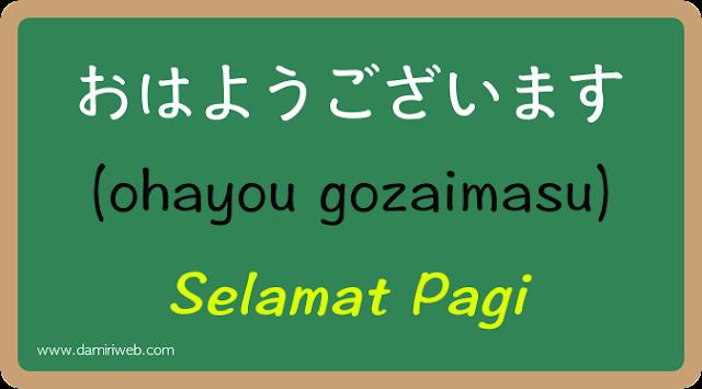 bahasa jepang selamat pagi