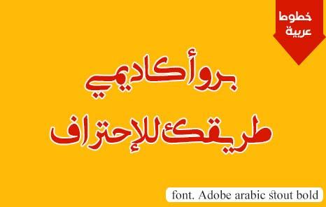 تحميل خط adobe arabic stout bold