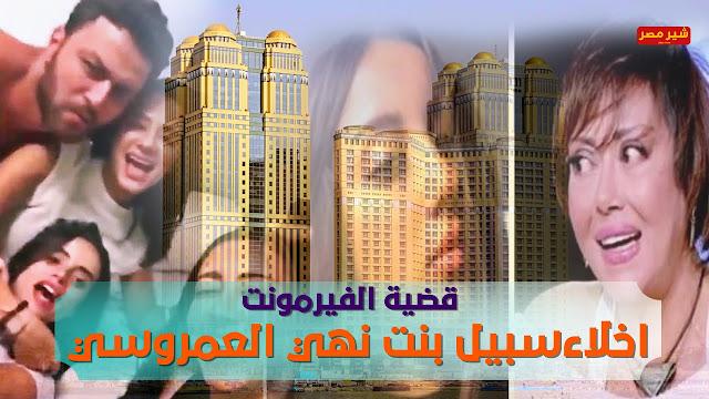 اخلاء سبيل بنت نهي العمروسي من قضية الفيرمونت
