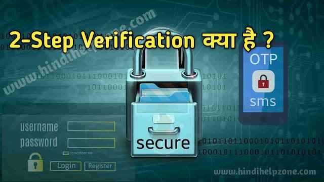 Two Step Verification क्या है ? यह क्यों जरूरी होता है ?