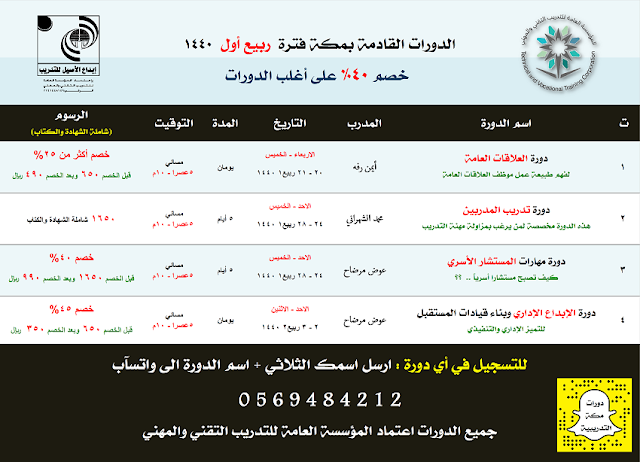 جدول الدورات التدريبية القادمة بمكة فترة (ربيع أول) 1440 (تحديث مستمر)