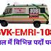 GVK-EMRI 108 हिमाचल प्रदेश में विभिन्न पदों पर भर्ती