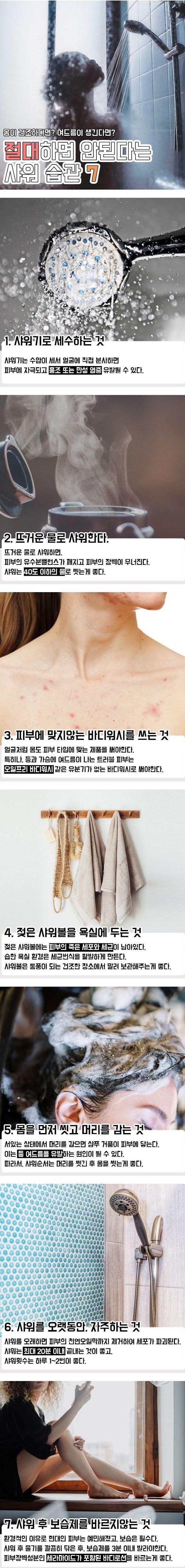 """피부트러블의 원인 """"절대하면 안되는 샤워습관 7가지"""""""