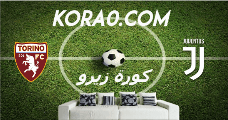 مشاهدة مباراة يوفنتوس وتورينو بث مباشر اليوم 4-7-2020 الدوري الإيطالي