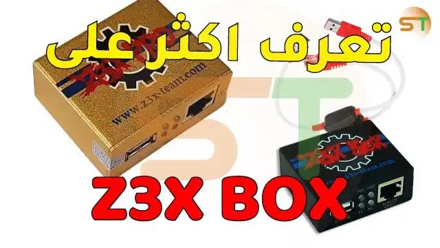 شرح خصائص بوكس الزير تري اكس Z3X