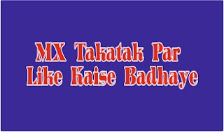 How To Get Like On MX Takatak,MX Takatak Par LIKE Kaise Badhaye