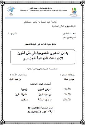 مذكرة ماستر: بدائل الدعوى العمومية في ظل قانون الإجراءات الجزائية الجزائري PDF