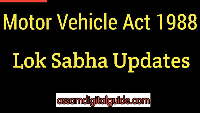 Motor Vehicle Act 1988 / Lok Sabha updates (2019)