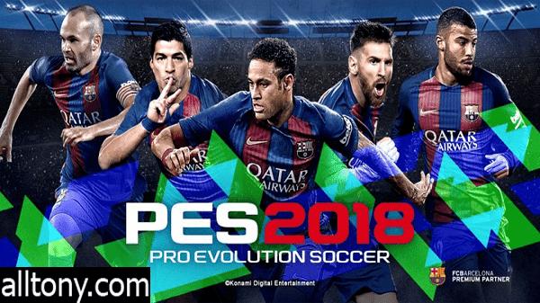 تحميل وتثبيت لعبة بيس 2018 كامله النسخة الاصلية Pro Evolution Soccer 2018