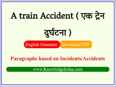A train Accident Paragraphs based on Incidents/Accidents ( एक ट्रेन दुर्घटना )   PDF Download  