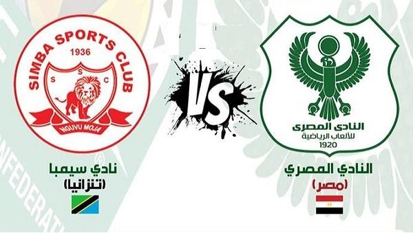 مشاهدة مباراة المصري وسيمبا بث مباشر